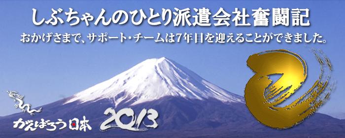 しぶちゃんのひとり派遣会社奮闘記.png