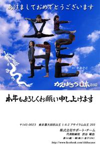 2012年-年賀状-サポート・チームS.jpg